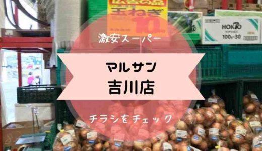 【マルサン吉川店チラシ】最新情報!今日のお買い得は?