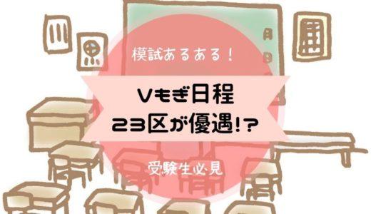 【Vもぎ日程】偏差値は東京23区が優遇されるって本当?Vもぎあるある