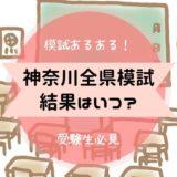 神奈川全県模試