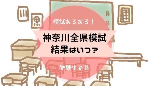 【神奈川全県模試の結果はいつ?】中3範囲!神奈川全県模試あるある