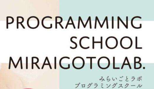 プログラミング教室みらいごとラボの評判は?dashを使った日本初のスクール!