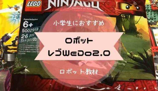 小学生におすすめ!プログラミングロボット「レゴWeDo2.0」は安い!
