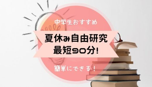 【簡単!】夏休みの自由研究理科(中学生用)|今からでも間に合う!