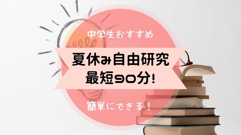中学生 自由研究