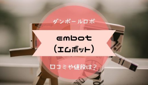 embot(エムボット)の口コミや価格は?安いには理由があった!