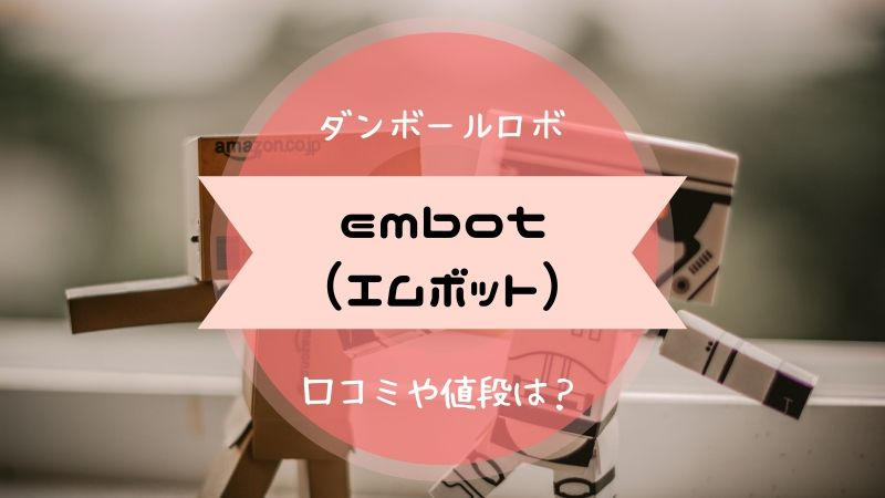 embot(エムボット) 口コミ