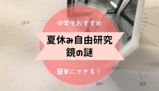 夏休みの自由研究【中学生理科編】|鏡にうつる像の謎!驚きの関係性とは?