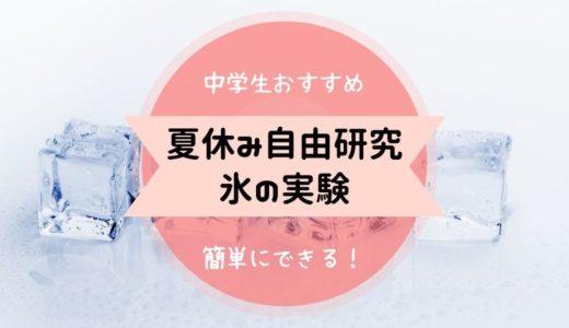夏休みの自由研究【中学生理科編】|氷の解け方を最短1日で終わらす方法!