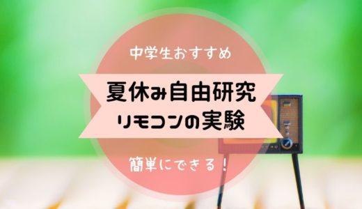 夏休みの自由研究【中学生理科編】|1日でできる!リモコン信号の不思議