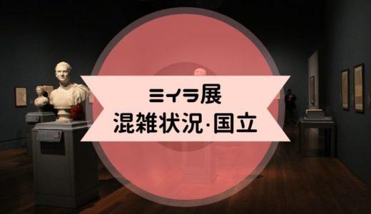 【ミイラ展の混雑状況】2019年国立科学博物館・上野!チケットと駐車場