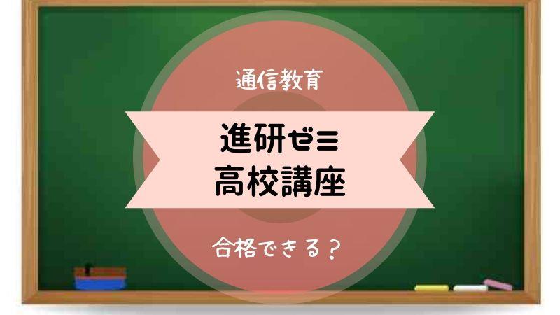 進研ゼミ 高校講座