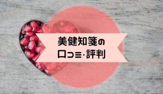【美健知箋の口コミ・評判】受験生に必要なDHAサプリが日本製で安心