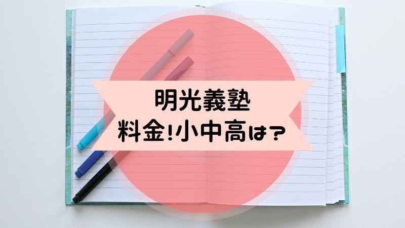 明光義塾 料金