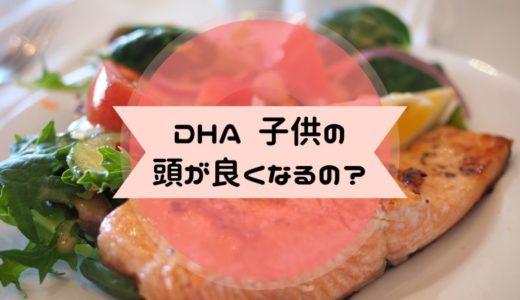 【DHAを摂ると子供の頭が良くなるって本当?】世界が注目のDHA効果!