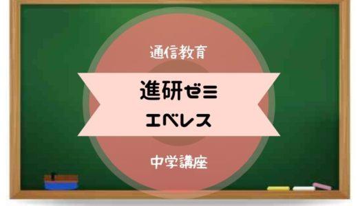 【進研ゼミのエベレス(EVERES)】とZ会・スタディサプリの3社比較