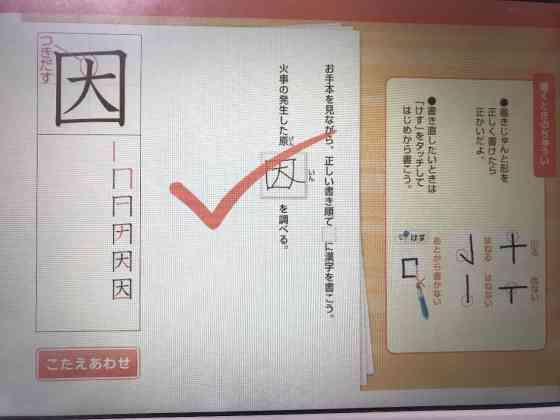 進研ゼミ チャレンジ 小学講座 タブレット