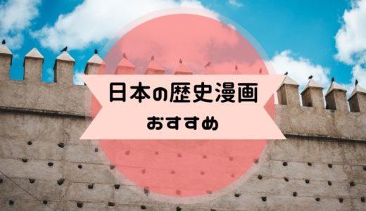 【日本の歴史漫画おすすめ】歴史検定に合格した中学生が推薦する9選