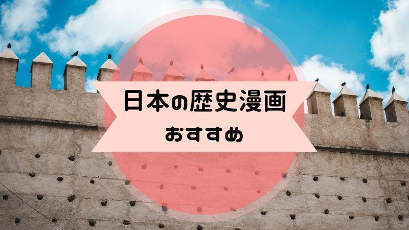 日本の歴史漫画