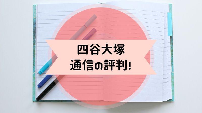 四谷大塚 通信