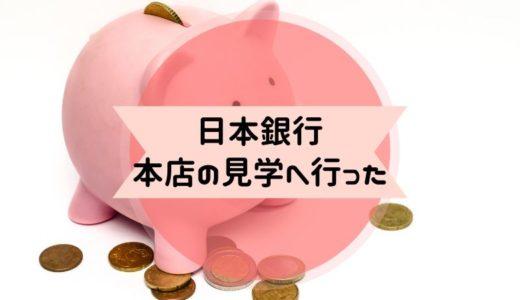 【日本銀行の本店へ見学に行ってきた!】7つのポイント紹介!子供連れ