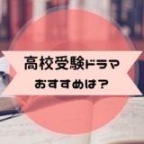 高校受験ドラマ