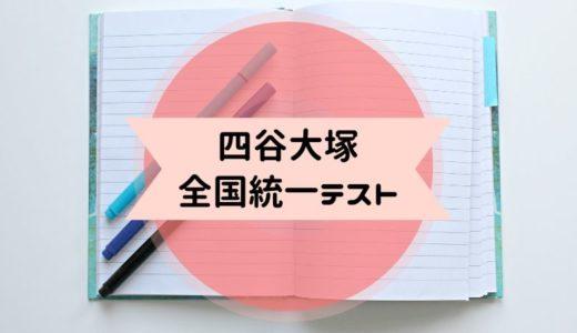 【四谷大塚】全国統一小学生テストの結果が偏差値40!ショックで涙