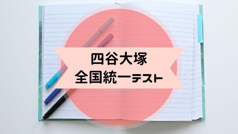 四谷大塚 全国統一小学生テスト
