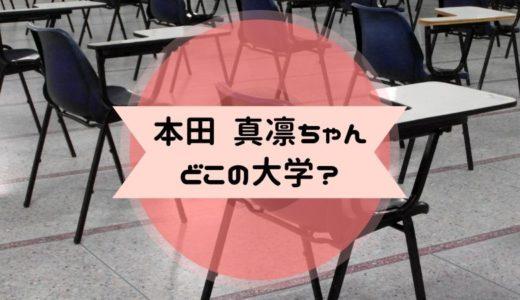 本田真凛ちゃんはどこの大学?編入した高校の偏差値は低いけど…