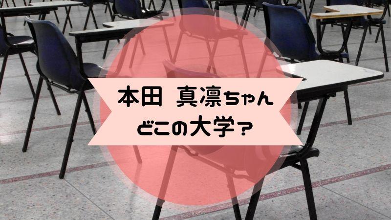 本田真凜 大学