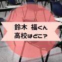 鈴木福 高校