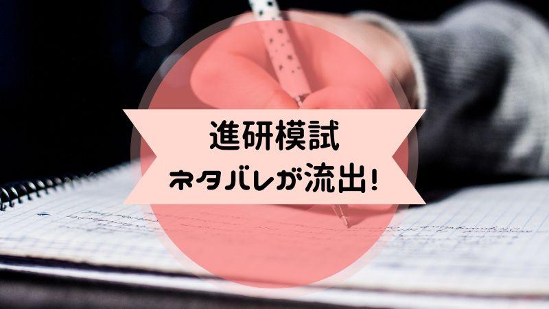 進研模試 ネタバレ