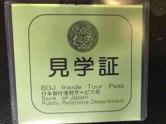 日本銀行本店の見学証