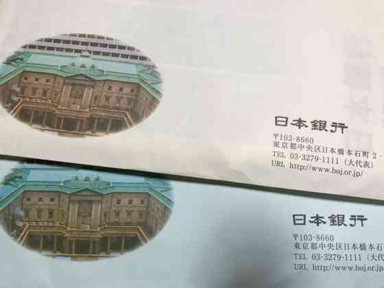 日本銀行見学のお土産