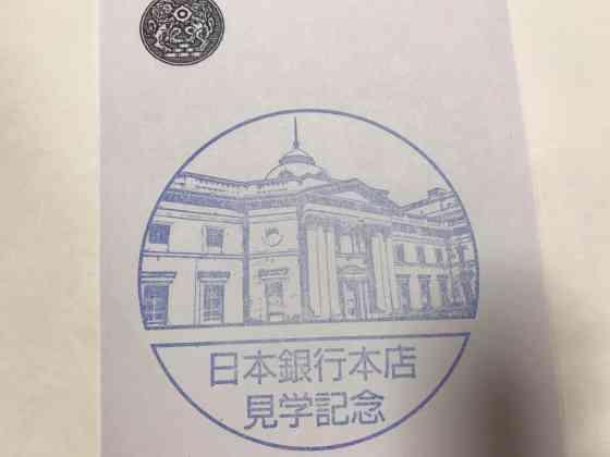 日本銀行の記念スタンプ