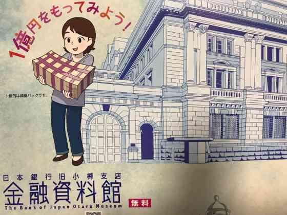 日本銀行のチラシ