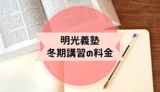 明光義塾の冬期講習料金は17万?高い費用を安く済ませる方法!