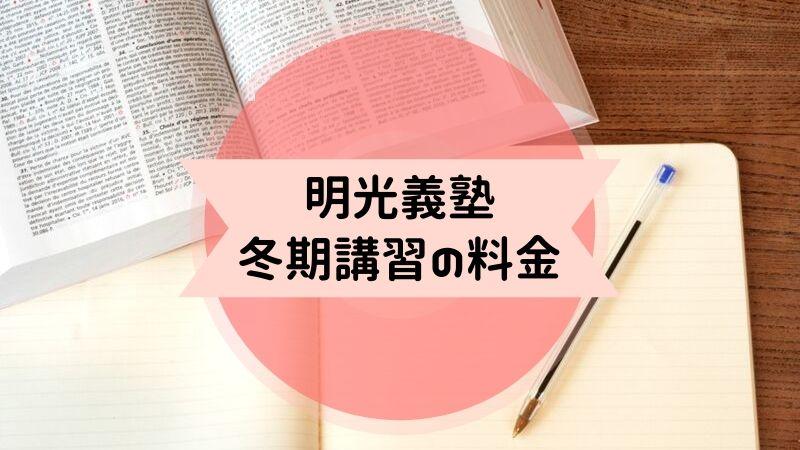 明光義塾の冬期講習料金