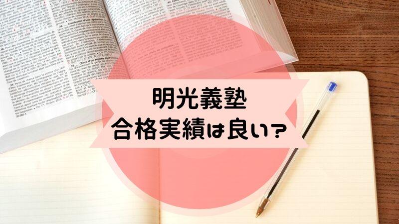 明光義塾の合格実績