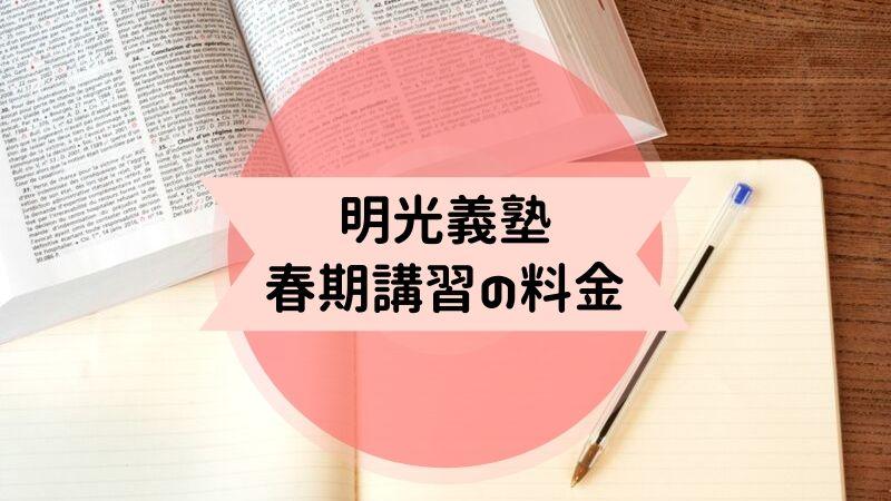 明光義塾の春期講習