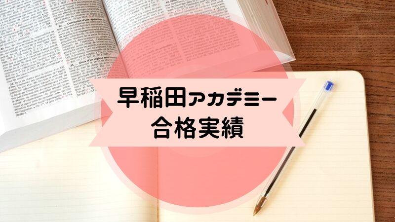 早稲田アカデミー 合格実績