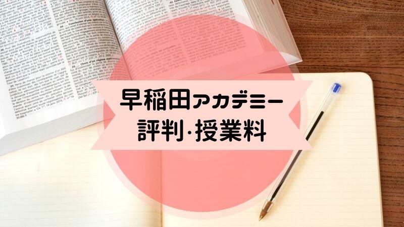 早稲田アカデミー 評判 授業料
