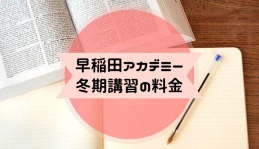 早稲田アカデミー冬期講習の料金!費用を安く済ませる方法!