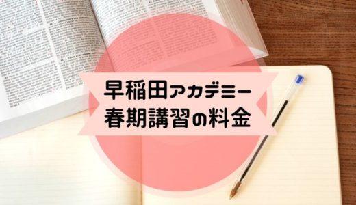 早稲田アカデミー春期講習の料金は高い?費用を安く済ませる方法!