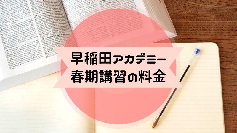 早稲田アカデミー 春期講習
