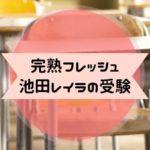 完熟フレッシュ 池田レイラの受験