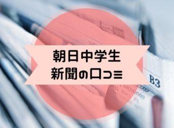 朝日中学生新聞