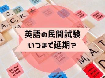 英語の民間試験延期