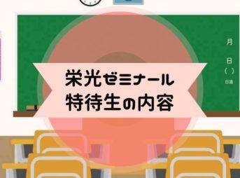 栄光ゼミナール 特待生