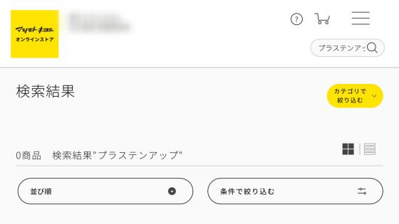 プラステンアップ  マツキヨ