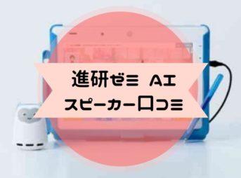 進研ゼミ AI スピーカー口コミ